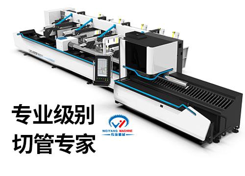 灵活的三维激光切管技术满足您的各种管材切割工艺需求
