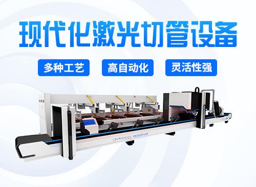 现代化的激光切管设备的强大之处