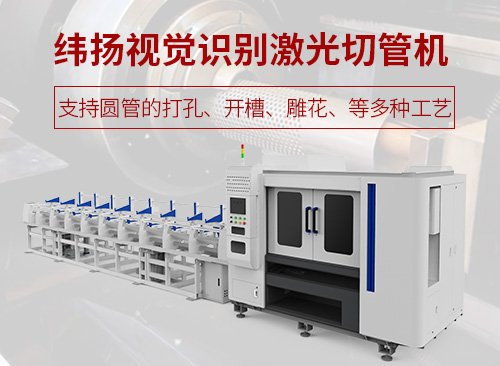 纬扬激光切管机对于汽配行业的贡献
