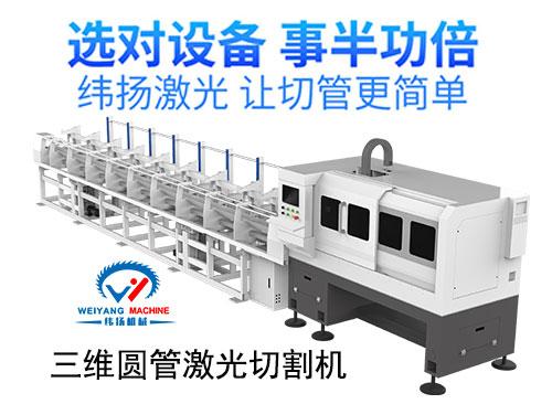 保质保量降低成本选圆管激光切割机