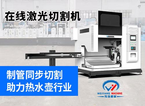 纬扬激光切割机助力热水壶行业的自动化