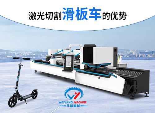 激光切管机切割滑板车组件有什么优势