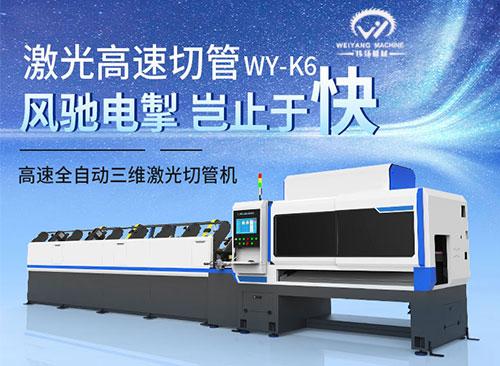 激光切管机将为制造强国起到不可替代的作用