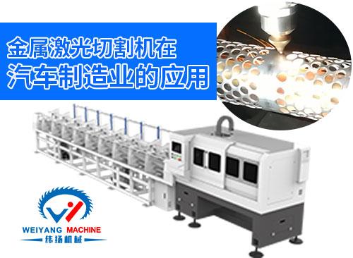 金属激光切割机在汽车制造业的应用
