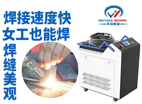 纬扬手持式激光焊接机有哪些优势特点