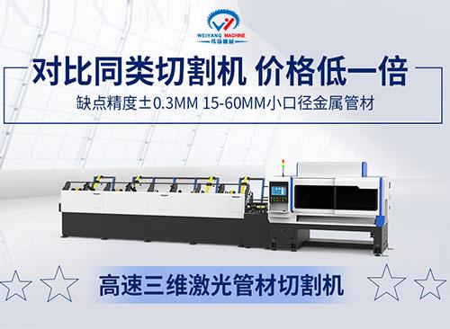 管材激光切割机在管材加工行业的应用
