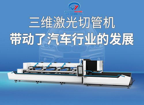 三维激光切管机带动了汽车行业的发展
