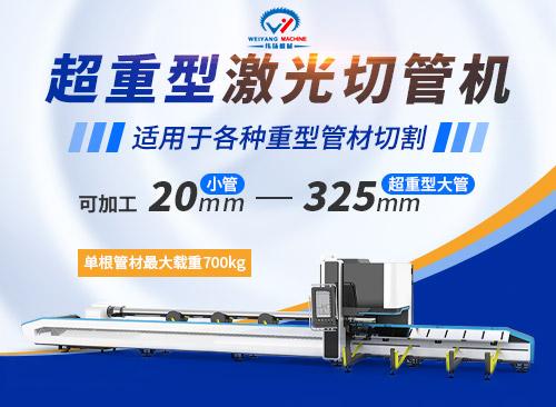 纬扬超重型激光切管机有什么优势特点呢?