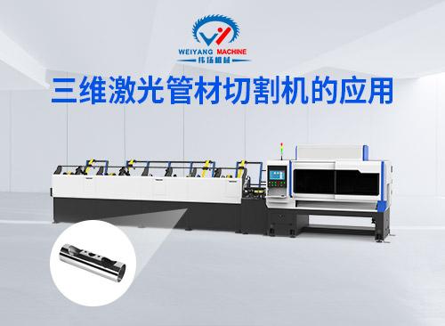 三维激光管材切割机的应用