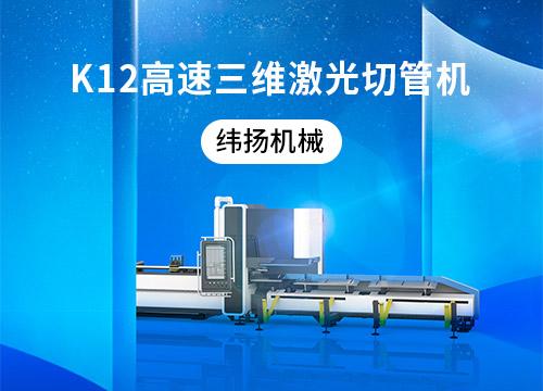 纬扬机械K12高速三维激光切管机为用户带来哪些惊喜和亮点