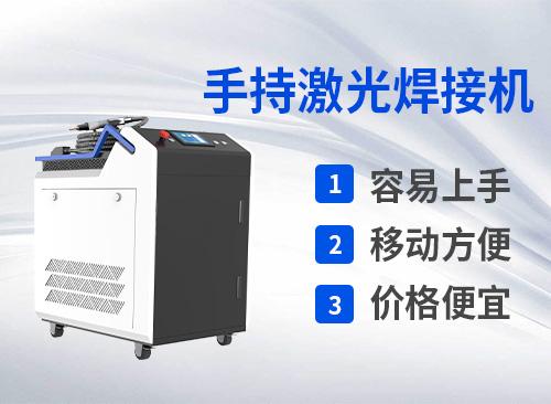 激光焊接机有哪些优势呢?哪些因素会影响到它的生产质量呢?