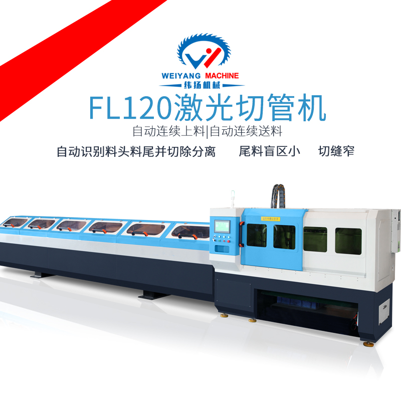 WY-120FL 激光切管机